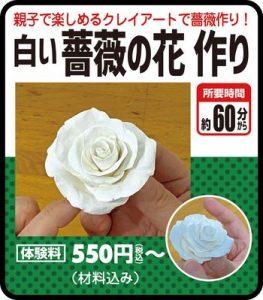 クレイアートで薔薇の花作り!